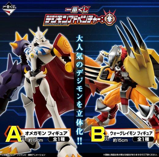 Ichiban kuji Digimon Adventure Full Color Big Towel Japan C prize