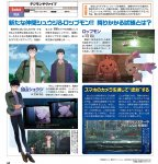 survive1_famitsu_february13_2020.jpg