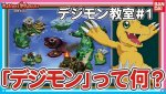 digimonclass1_article_september23_2020.jpg