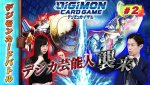 digimoncardbattle_s2_00_01_october15_2020.jpg
