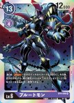digimoncardbattle_v2_07_11_november19_2020.jpg