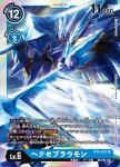 articledigimoncardbattle_v2_13_09hexeblaumonpreview_january7_2021.jpg